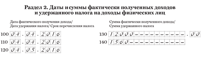 ПК Налоговлательщик ПРО. Заполнение отчёта 6-НДФЛ