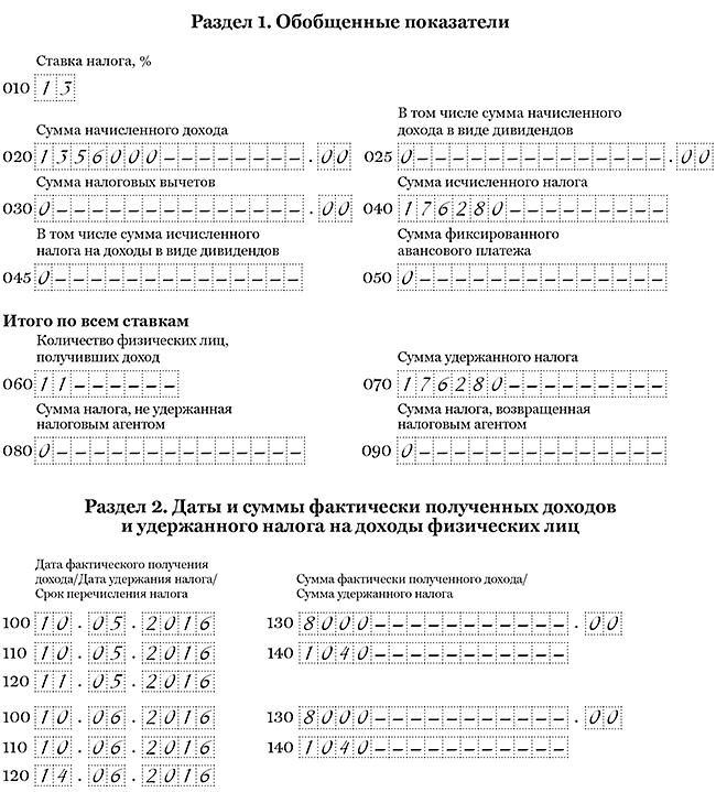УНП. ПК Налоговлательщик ПРО. Заполнение отчёта 6-НДФЛ